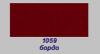 Флок полиамид - 1 мм. (Италия) - 1059 Бордо