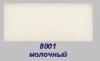 Флок полиамид - 1 мм. (Италия) - 8001 Молочный