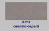 Флок полиамид - 1 мм. (Италия) - 8713 Светло-серый